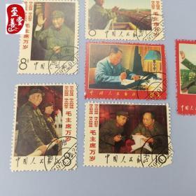 毛主席检验红卫兵邮票全套6张正版邮品收藏复古老旧邮票欣赏品