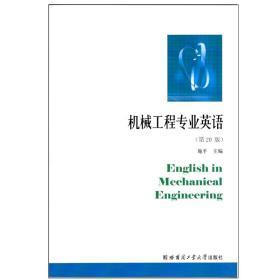 机械工程专业英语(第20版)