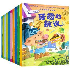 小牛顿科普早知道2(全10册)彩绘版科普读物天文植物动物等科学与知识结合设有有趣的阅读栏目