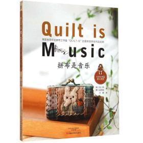 拼布是音乐包括小物壁挂包袋 衣饰等30款美好实用的生活家居品用清晰明确的线条图分步详解技术要点和难点拼布基础入门