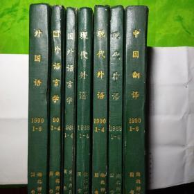 中国翻译、外国语(七本)90年1一6期,89年1一4期,90年1一4期,89年1一4期,90年1一6期,90年1一4期,包括外国语,国外语言学,现代外语,中国翻译。(7本)精装杂志书型。
