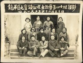 【众人合影】早期1953年上海龙华七宝镇血吸虫治疗第四小组留影,主题少见内容突出。老照片影像清晰、但略有折痕