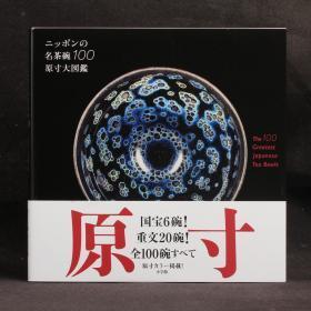 日文原版現貨 日本名碗100 原寸大圖鑒【平裝小開本】