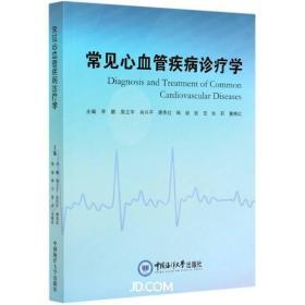 常见心血管疾病诊疗学9787567026049