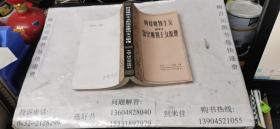 辩证唯物主义和历史唯物主义原理  大32开本  包邮挂费