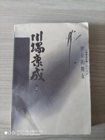 川端康成文集:伊豆的舞女
