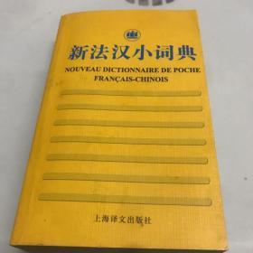 新法汉小词典