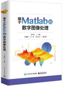 基于Matlab的数字图像处理