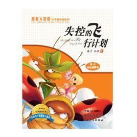 酷蚁大冒险--失控的飞行计划(注音版) 作者李金龙的书 天津人民出版社正版书籍 9787201104294书号酷蚁大冒险--失控的飞行计划(
