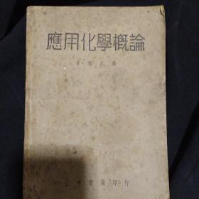 民国版《应用化学概论》日 阿藤质著 朱国钧译 1947年沪1版1印 稀见书 私藏 书品如图