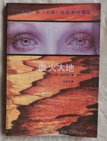 《血火大地》[日] 西村寿行 著