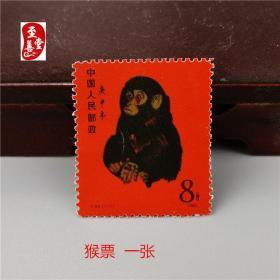 复古珍藏品猴票一张正品邮品仿老旧邮票生肖邮票欣赏品