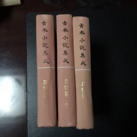 古本小说集成   型世言(上中下)