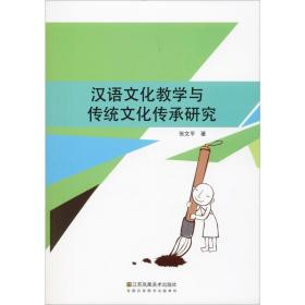 汉语文化教学与传统文化传承研究