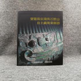 台湾中研院版 陈昭容主编《宝鸡戴家湾与石鼓山出土商周青铜器》(软精)