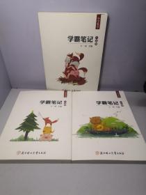 学霸笔记手写版:小学语文,小学数学,小学英语【3册和售】