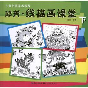 儿童创意美术教程:邱芳·线描画课堂(下)