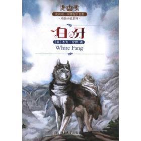 我的第一本博物学名著·动物小说系列:白牙