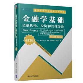 金融学基础 金融机构,投资和管理导论 第12版