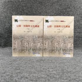 台湾中研院版  康豹、刘淑芬 主编 著《第四届国际汉学会议论文集:信仰、实践与文化调适(上下册)》(软精装)