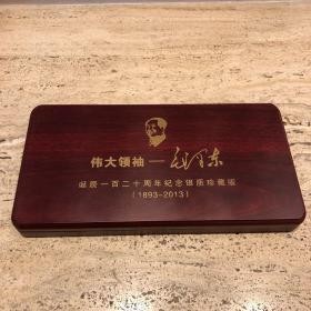 伟大领袖毛泽东-诞辰一百二十周年纪念银质珍藏版(1893-2013)