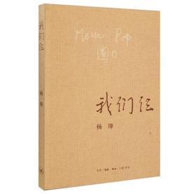 【正版】我们仨 杨绛的书精美平装珍藏版走在人生边上围城钱钟书中国现当代文学散文随笔文集读物