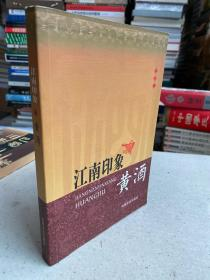 江南印象 黄酒