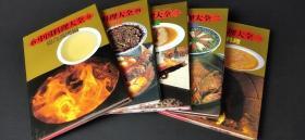 新中国料理大全(全5册)