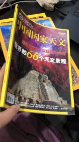 中国国家天文2009年第 1期