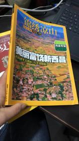 锦绣凉山 2009年第3期总第4期:西昌专辑  (COLORFUL LIANGSHAN)