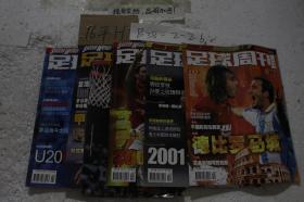 足球周刊2001年1.4.7.8.13(五本合售)