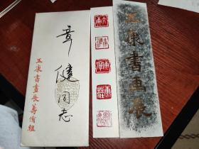 请柬:五康书画展•1987年•附原封