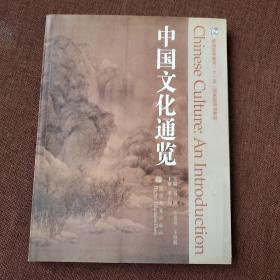 中国文化通览