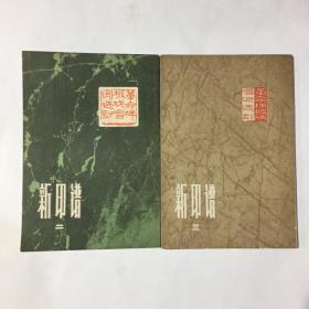 新印谱共2册(第二,三集)