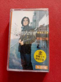 磁带:任贤齐为爱走天涯