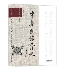 中华图像文化史·隋唐五代卷下