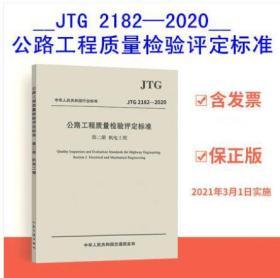 JTG 2182-2020 公路工程质量检验评定标准 第二册 机电工程