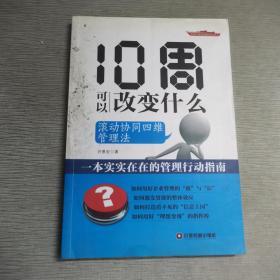 全面均衡管理系列丛书·10周可以改变什么:滚动协同思维管理法..