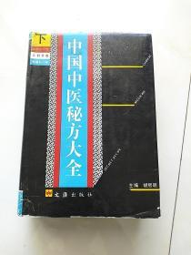 中国中医秘方大全  下册  (妇产科分卷儿科分卷肿瘤分卷)请看清楚照片,有水印
