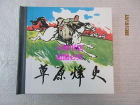 草原烽火——官布,官其克,妥木斯绘画(人美版精装)