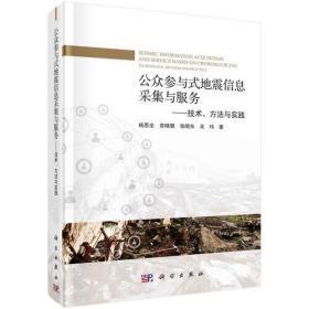 公众参与式地震信息的采集与服务——技术、方法与实践