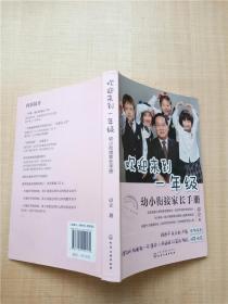 欢迎来到一年级 幼小衔接家长手册【内有笔迹】.