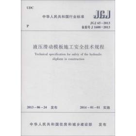 液压滑动模板施工安全技术规程 建筑规范 中华共和国住房和城乡建设部 发布