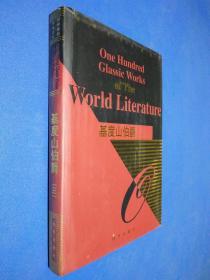 世界文学名著百部 基度山伯爵 三