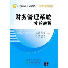 财务管理系统实验教程