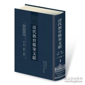 清代教育档案文献 第一编(诏谕·规制)总66册 现代教育出版社