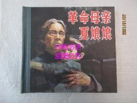 革命母亲夏娘娘——马海方绘画(人美版精装)