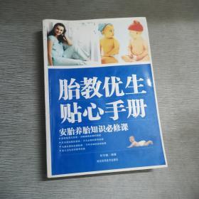 胎教优生贴心手册:安胎养胎知识必修课