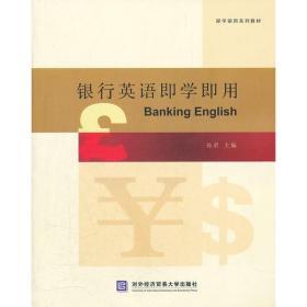 银行英语即学即用孙君对外经济贸易大学出版社9787566302212