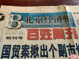 创刊号:北京经济报——百姓周刊•8版全